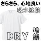 ranking_drytshirts