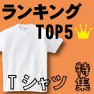 ranking_tshirts